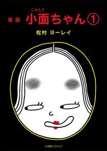 漫画 小面ちゃん〈1〉