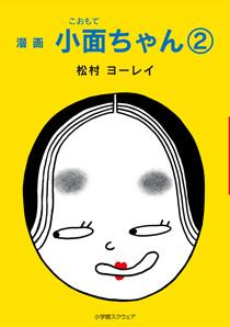 漫画 小面ちゃん〈2〉