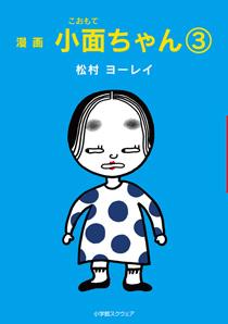 漫画 小面ちゃん〈3〉