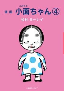 漫画 小面ちゃん〈4〉