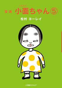 漫画 小面ちゃん〈5〉