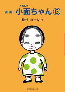 漫画 小面ちゃん〈6〉