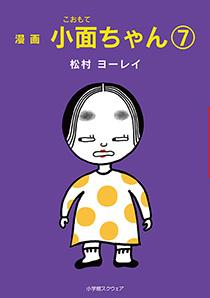 漫画 小面ちゃん〈7〉
