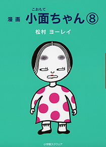 漫画 小面ちゃん〈8〉