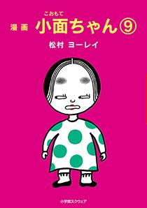 漫画 小面ちゃん〈9〉
