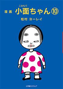 漫画 小面ちゃん〈10〉