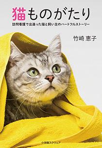 猫ものがたり