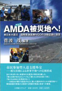 AMDA 被災地へ!