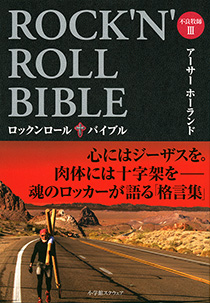 ROCK'N'ROLL BIBLE