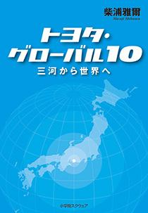 トヨタ・グローバル10